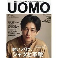 UOMO 2017年5月号 小さい表紙画像