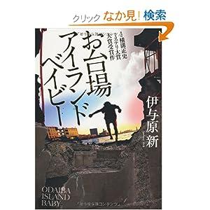 """""""お台場アイランドベイビー"""