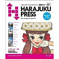 HARAJUKU PRESS 2013年発売号 小さい表紙画像