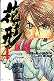 新約「巨人の星」花形 (4) (講談社コミックス—SHONEN MAGAZINE COMICS (3833巻))