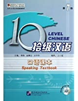 Ten Level Chinese Level 7 - Speaking Textbook