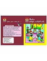 Vision Books Mahaal Iniya Tamil Payirchi Yedu For Class 1 (Itpy-1)
