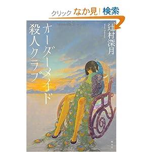 """""""オーダーメイド殺人クラブ"""