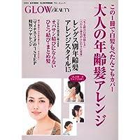 GLOW BEAUTY 2012年Vol.4 小さい表紙画像