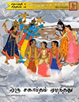 An Epoch Ends (Tamil Edition): The Legend of Ponnivala [Tamil Series 2, Book 13]: Volume 26