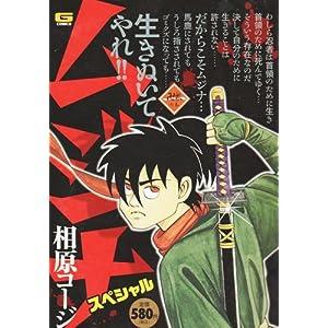 ムジナスペシャル 卍衆の巻 (Gコミックス)