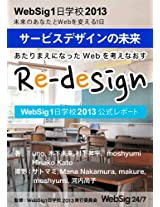 WebSig1day School official report for 3rd session (WebSig 1day School 2013 official report)
