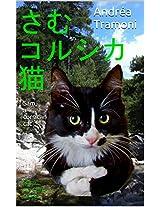 さむ、コルシカ 猫 - Sam, a corsican cat: Sam, un chat corse (French Edition)
