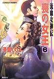 流血女神伝 喪の女王  (コバルト文庫)