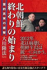 北朝鮮―終わりの始まり―