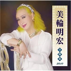 『美輪明宏全曲集2010』