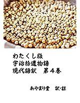 Uji-shui monogatari 4