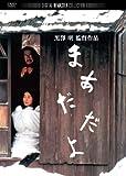 まあだだよ 黒澤明 DVD 1993年