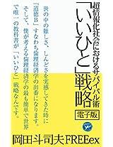 ChoZyouhouSyakaiNiOkeruSabaibaruZyutu Iihito Senryaku