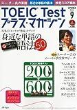 TOEIC Test (トーイックテスト) プラス・マガジン 2012年 09月号 [雑誌] [雑誌]