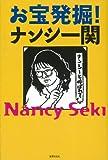 お宝発掘!  ナンシー関
