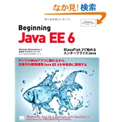 Beginning Java EE 6 GlassFish 3�Ŏn�߂�G���^�[�v���C�YJava (Programmer�fs SELECTION)