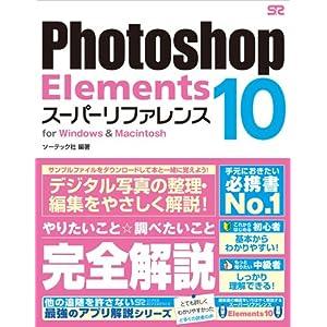 【クリックでお店のこの商品のページへ】Photoshop Elements 10 スーパーリファレンス for Windows & Macintosh [単行本]