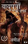 Vayuputro Ki Shapath (Hindi Edition)