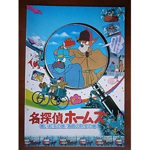 名探偵ホームズ1 青い紅玉(ルビー)の巻の画像