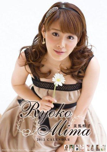 美馬怜子 2013年 カレンダー