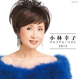 『小林幸子 プレミアム・ベスト2012』