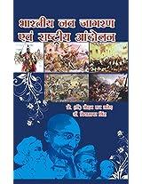 Bharatiya Nav Jagaran evam Rashtriya andolan भारतीय नव जागरण एवं राष्टीय आंदोलन