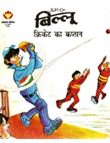 Billoo Cricket Captain