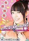 「ラジオ☆聡美はっけん伝!」放送100回記念イベントが開催決定