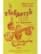 Sangeetha Saram - Part 2
