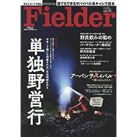 Fielder 2017年Vol.33 小さい表紙画像