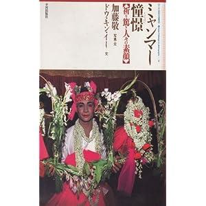 ミャンマー憧憬―祈り篤き人々の素顔 (アジア民俗写真叢書)