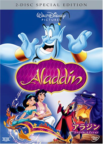 AladdiSpecialEd_DVD