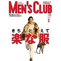 MEN'S CLUB 2017年3月号 小さい表紙画像