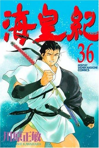 海皇紀 36 (36) (講談社コミックス 月刊少年マガジン) 川原正敏