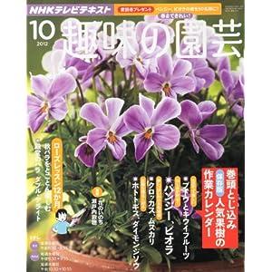 『NHK 趣味の園芸 2012年 10月号』