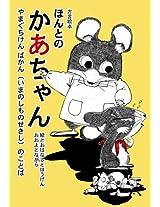 Honto no Kachan Yamaguchi-ken bakan no kotoba (Hougen Ehon Honto No Kachan Series)