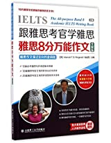 Universally-Applied 8-Point IELTS Essays (New Version of Following Examiners to Learn About IELTS)