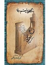 Eslam-e Rahmani Cover