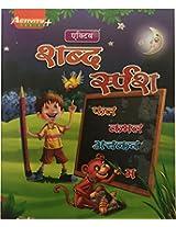 Active International Shabd Sparsh For Children