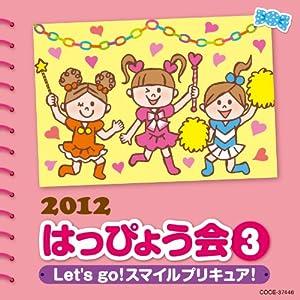 2012 はっぴょう会(3) Let's go!スマイルプリキュア!