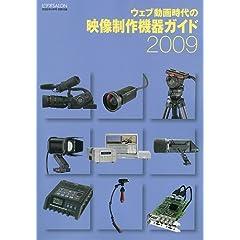 ウェブ動画時代の映像制作機器ガイド