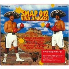 SMAP 012 VIVA AMIGOS!(SMAP)