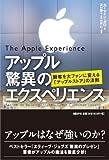 アップル 驚異のエクスペリエンス —顧客を大ファンに変える「アップルストア」の法則