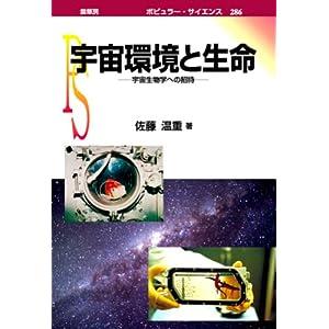 宇宙環境と生命―宇宙生物学への招待 (ポピュラー・サイエンス 286)