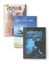 Talaq + Abhishapt Jivan + Phir Basant Aaya (Saamajik Kahaniyan) Set of 3 books (Samajik Kahaniyan)
