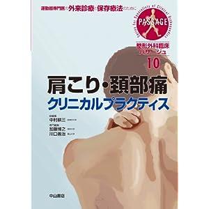 肩こり・頚部痛クリニカルプラクティス