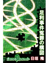 ashikagajikenenzainokouzu