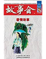 AI Qing Gu Shi