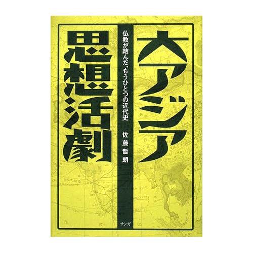 大アジア思想活劇